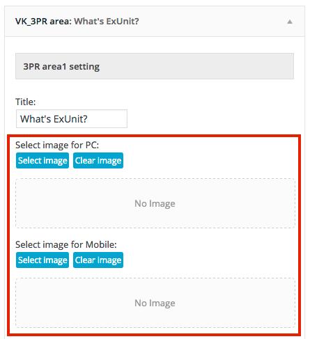 3PR設定ウィジェット設定画面