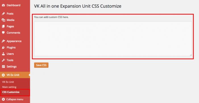 CSSコードを追加します