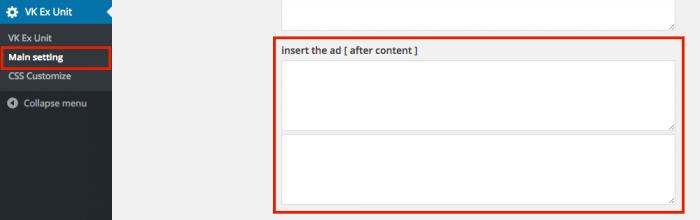 「広告を挿入 [ 記事の最後 ]」下の入力エリアへ広告を表示するタグを入力