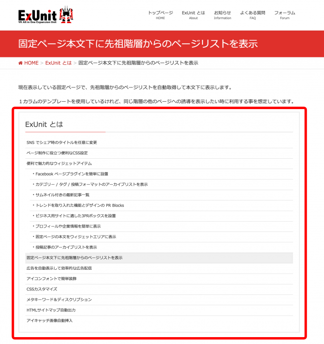 ex_unit_page_list_anc_front_ja