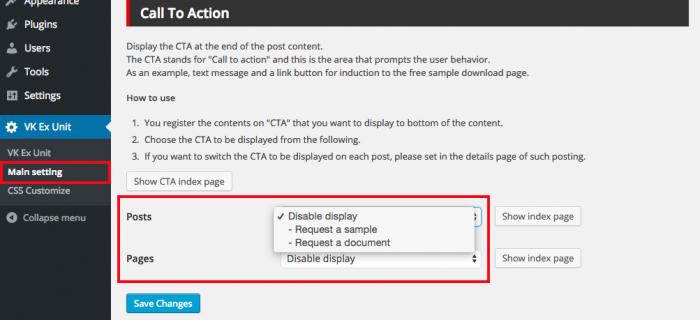 管理画面「メイン設定 > CTA」で各ページ、又は記事で表示する CTA を設定