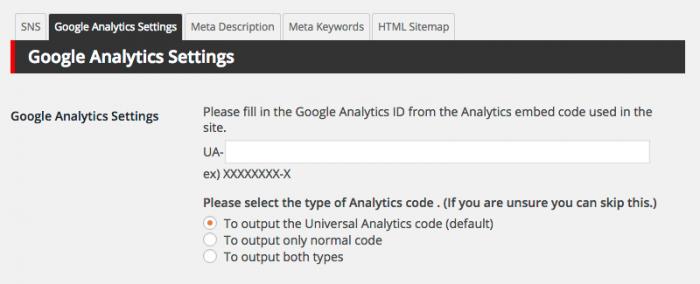 Google アナリティクスの ID をメイン設定画面で入力する