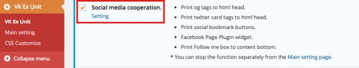「ソーシャルメディアとの連携」にチェックを入れ有効化して下さい