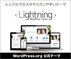 WordPress公式テーマ「Lightning」