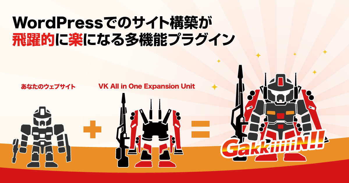 vk all in one expansion unit wordpressでのサイト構築が飛躍的に楽に