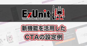 新機能を活用したCTAの設定例