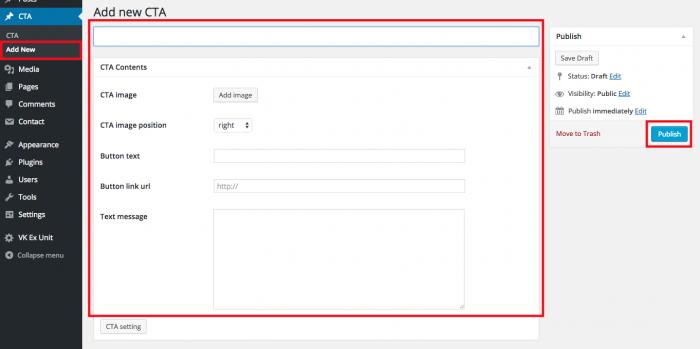 CTA 情報の登録画面